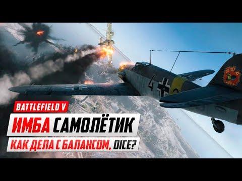 Имба-Самолётик в Battlefield V thumbnail