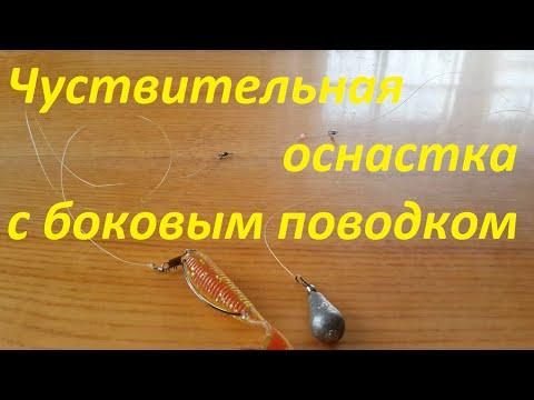 как сделать снасть на судака с отводным поводком