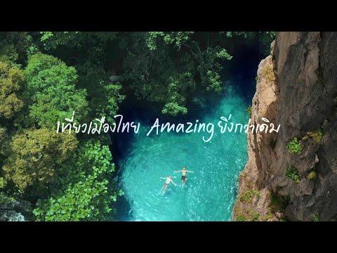 เที่ยวเมืองไทย Amazingยิ่งกว่าเดิม