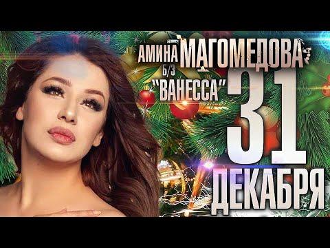 Новогодний концерт Амины Магомедовой 31.12.2020