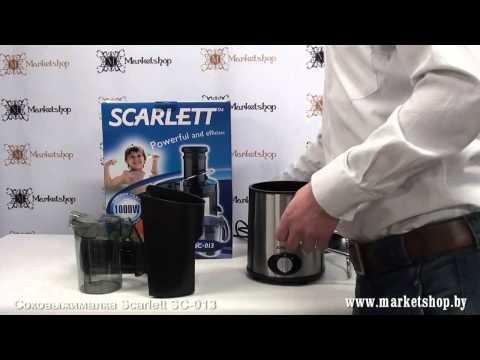 Соковыжималка SCARLETT SC 013