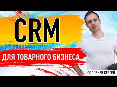 CRM система для товарного бизнеса.Обзор Retailcrm.
