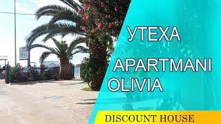 Черногория аренда апартаментов в Утехе Снять в аренду номер в отеле 15 08 2020