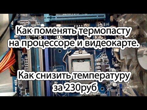Программа температура процессора скачать Узнать