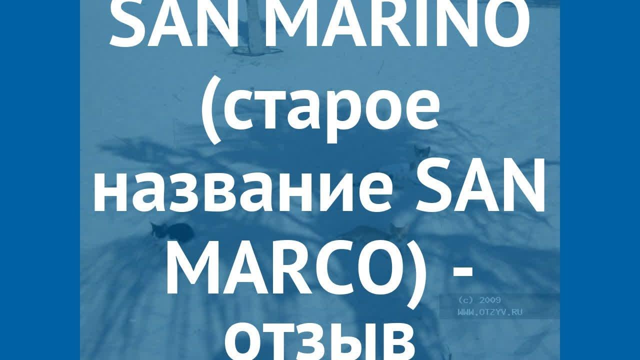 Сан марино дубай отзывы работа в лондоне для русскоязычных