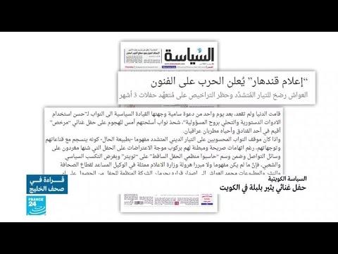 حفل غنائي يثير بلبلة في الكويت!!  - نشر قبل 32 دقيقة