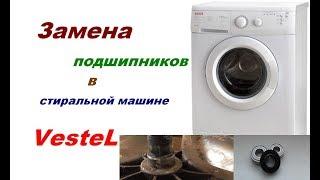 Замена подшипника в стиральной машине Vestel