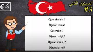 تعلم اللغة التركية مجاناً المستوى الثاني الدرس الثالث (الجملة الاسمية في الزمن الماضي 1)