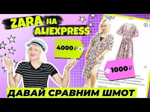 ZARA на АЛИЭКСПРЕСС #4  | ДАВАЙ СРАВНИМ ШМОТ | Katyakonasova