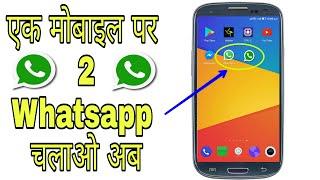 एक मोबाइल मे 2 Whatsapp चलाओ अब 🙂🙂🙂🙂 thumbnail