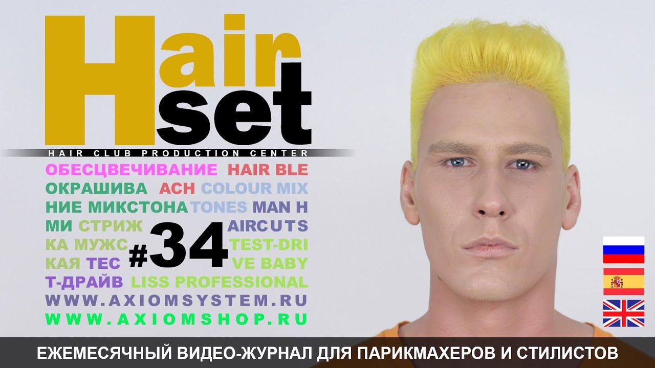 Обесцвеченные волосы у парней