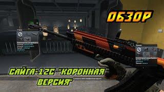 "WarFace Обзор на Сайга-12С""Коронная версия"""