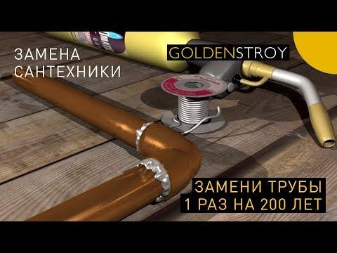 Обзор сшитого полиэтилена трубы, фитингииз YouTube · Длительность: 41 мин36 с