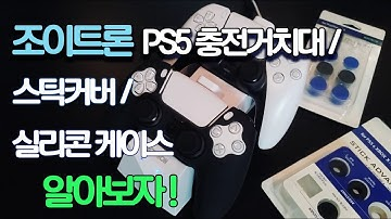 PS5 충전거치대 / 스틱커버 / 실리콘 케이스 주변기기 소개(Feat. 조이트론)