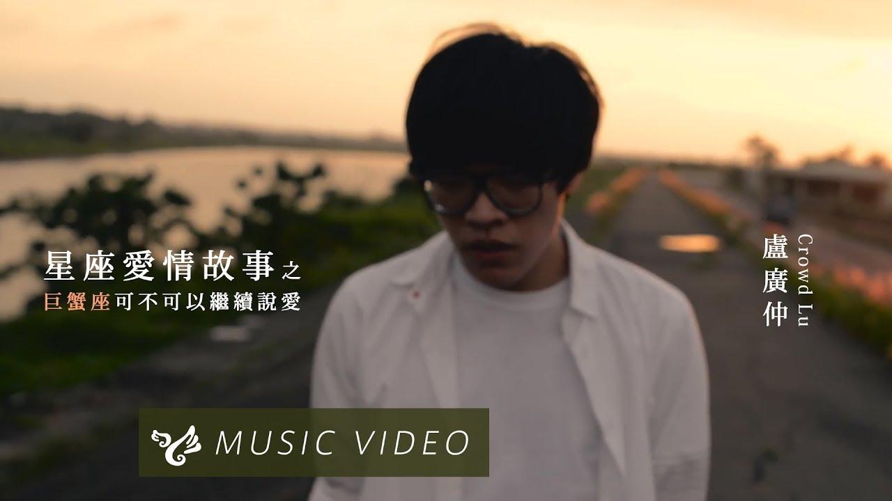 盧廣仲 Crowd Lu 【星座愛情故事之巨蟹座可不可以繼續說愛】Official Music Video