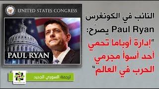 نائب أميركي: الولايات المتحدة تحمي بشار الأسد أسوء مجرمي الحرب في العالم | وطن