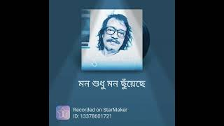 Mon Shudhu Mon Chuyeche - SOULS।Nostalgic Song of '80s, Legends of Rock, paying a special Tribute.🎵🤘