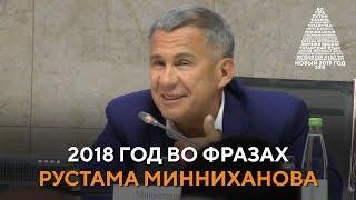 2018 год во фразах Рустама Минниханова