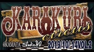 【イベントレポ】2019/10/14 KARAKURI circus VOL.2