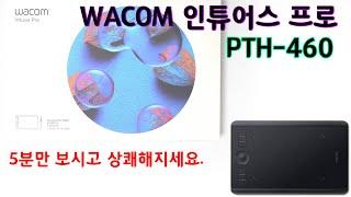 와콤 인튜어스 프로 460 언박싱 및 리뷰. (구매전 …