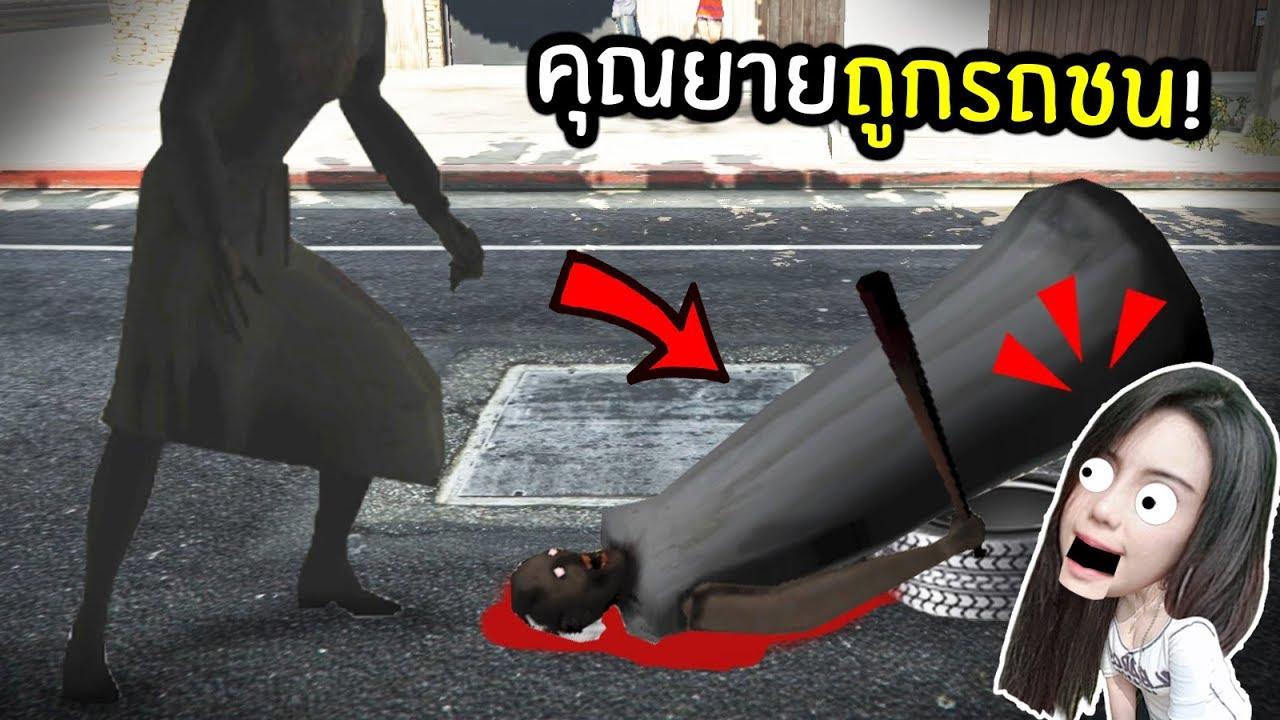 ผีคุณยายเจอรถชนถูกขนไปโรงพยาบาล Scary Hospital - Granny the Series | พี่เมย์ DevilMeiji