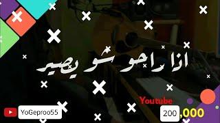 اذا راحو شو يصير / فيديو / مع كلمات^ روعه ^