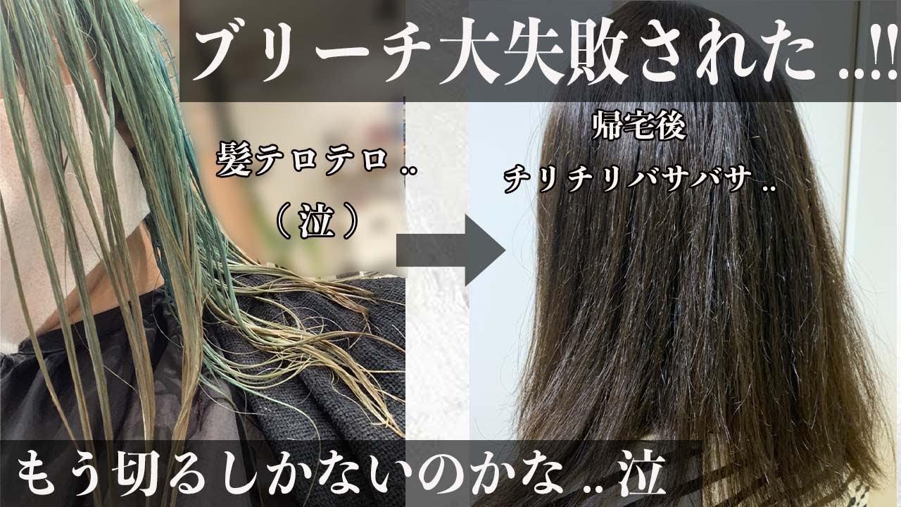 【髪テロテロ..】縮毛矯正毛にブリーチ大失敗?!これからどうしよう..