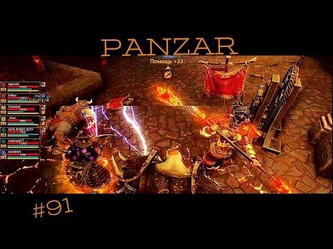 видео: panzar - Танк и избранные  игроки панзара #91