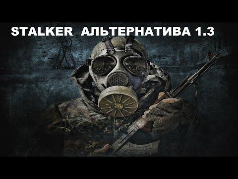 Прохождение Сталкер Альтернатива 1.3 #1 Предзонье