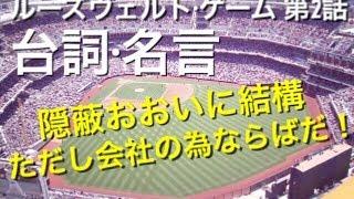 唐沢寿明主演『ルーズヴェルト・ゲーム』より 唐沢寿明今回は同社の社員...