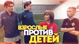 Download ВЗРОСЛЫЕ ПРОТИВ ДЕТЕЙ ЧЕЛЛЕНДЖ Mp3 and Videos