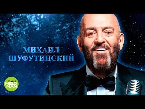 МИХАИЛ ШУФУТИНСКИЙ  - В городском саду.  Премьера 2018! Хит с нового альбома памяти Михаила Круга.