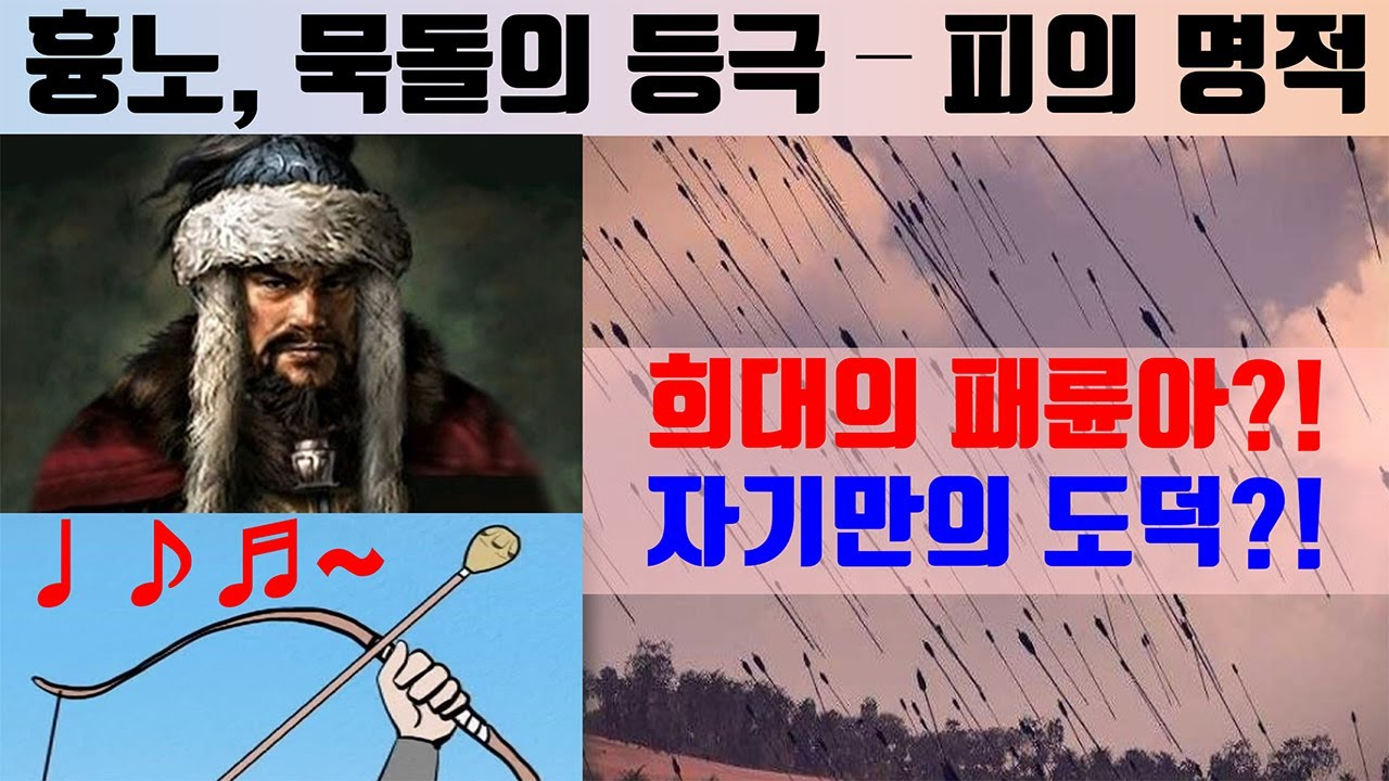 유목제국사] 흉노, 묵돌의 등극: 피를 부르는 명적