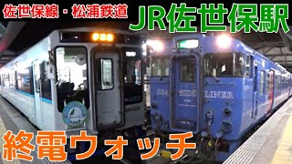 終電ウォッチ☆JR佐世保駅 佐世保線・松浦鉄道西九州線の最終列車!