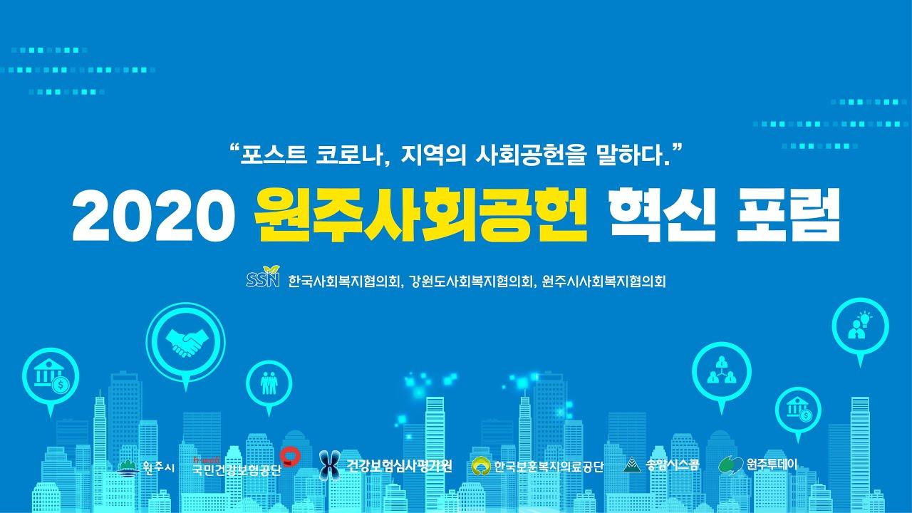 2020 원주사회공헌 혁신 포럼