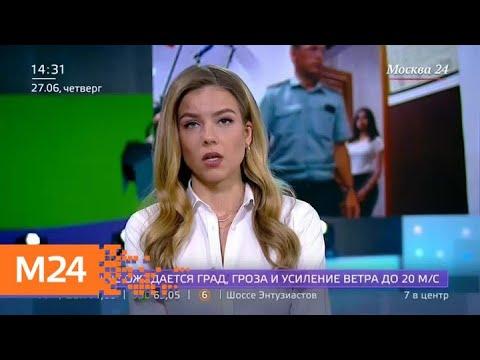 Сестры Хачатурян рассказали о многолетнем насилии со стороны отца - Москва 24
