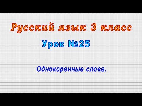 Русский язык 3 класс (Урок№25 - Однокоренные слова.)