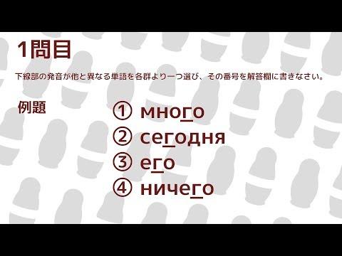 ロシア語能力検定試験4級テスト攻略ガイドpart1