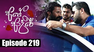 Ape Adare - අපේ ආදරේ Episode 219 | 28 - 01 - 2019 | Siyatha TV Thumbnail