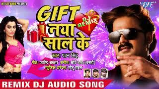 Pawan Singh का NEW YEAR PARTY SONG 2019 | Gift Naya Saal Ke - गिफ्ट नया साल के | DJ REMIX SONG