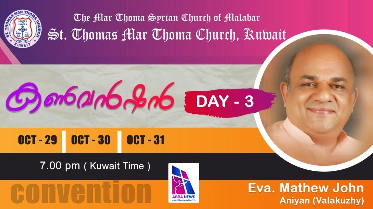St.Thomas Mar Thoma Church Kuwait Convention Theme