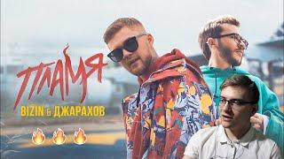 BIZIN feat. Джарахов — Пламя (ПРЕМЬЕРА КЛИПА) | Бизин и Джарахов | Реакция на клип Пламя