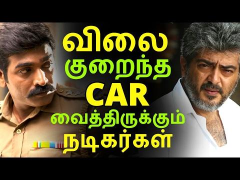 விலை குறைந்த கார் வைத்திருக்கும் நடிகர்கள் | Tamil Cinema News | Kollywood News | Cinema Seithigal
