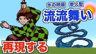 【鬼滅の刃】参ノ型:流流舞いのシーンを再現する「マイクラ」