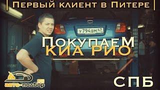 Покупка КИА РИО | Первый клиент в Питере | ИЛЬДАР АВТО-ПОДБОР СПБ(Цены на подбор авто в Санкт-Петербурге ( актуально от 17 июня 2016 года до 1 сентября 2016 ) Авто «под ключ» : Авто..., 2016-06-17T18:12:03.000Z)