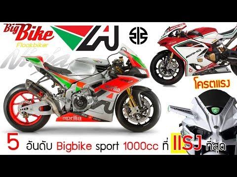 5 อันดับ บิ๊�ไบค์ sport 1000cc ที่�รงที่สุด โครต�รง!