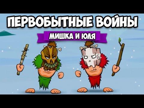 ПЕРВОБЫТНЫЕ ВОЙНЫ ♦ Stone Age Wars