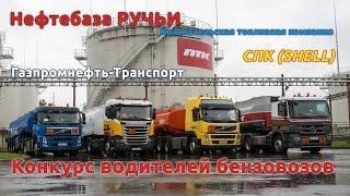 Соревнования водителей БЕНЗОВОЗОВ на нефтебазе Ручьи ПТК Санкт-Петербург