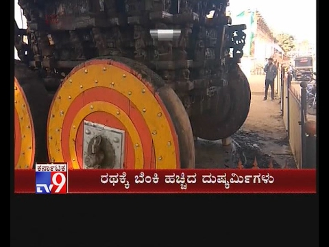 Miscreants Set Fire to a ''Temple Chariot'' in Chamarajangar