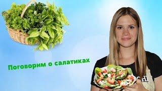 Поговорим о салатиках ✌ Салаты за 5 минут